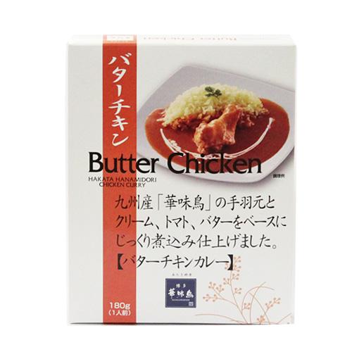 博多華味鳥 バターチキンカレー 180g(1人前)