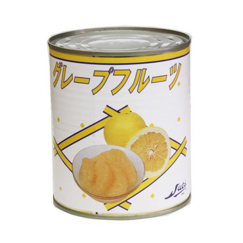 グレープフルーツシロップ漬け(ライト) 830g缶入り 2号缶