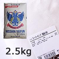 スーパーキング2.5kg