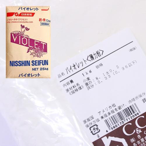 バイオレット1kg★