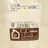 クエン酸100g