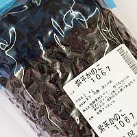 紫芋かのこ1067  2kg