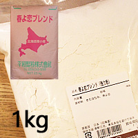 春よ恋ブレンド 1kg
