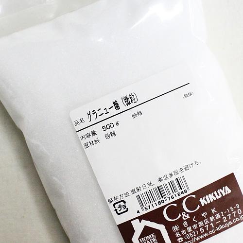 ★グラニュー糖(微粒) 500g