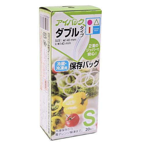 冷蔵・冷凍用 保存バッグ S 20枚入