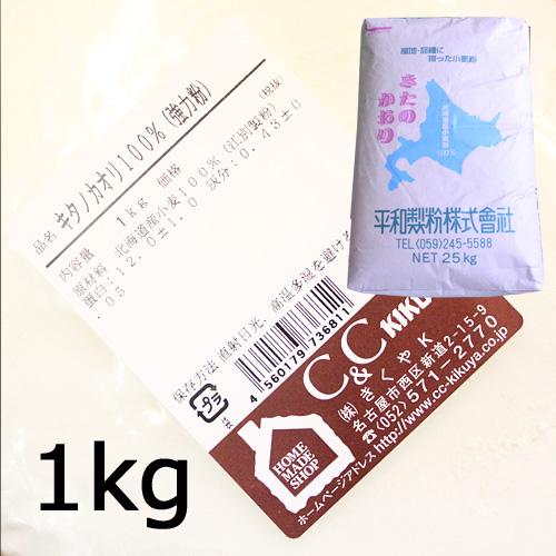 強力粉 キタノカオリ100% 1kg