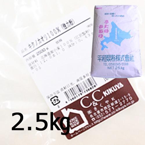 強力粉 キタノカオリ100% 2.5kg