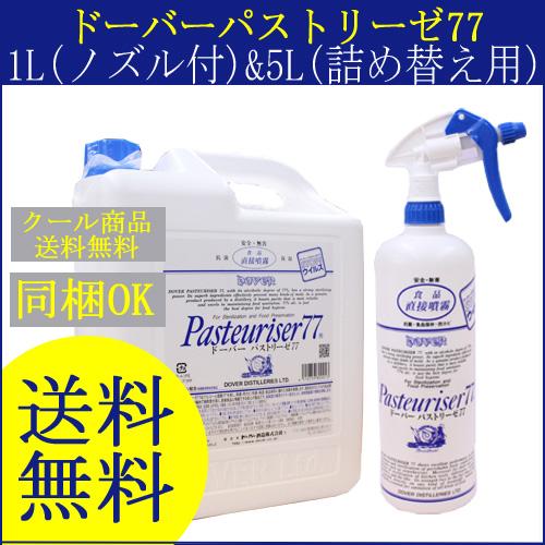 【送料無料】パストリーゼ77 1L(ノズル付)&5L 詰め替え用セット