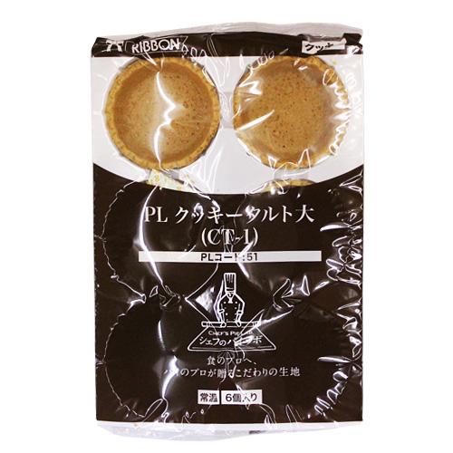 PLクッキータルト大(CT-1) 6個入