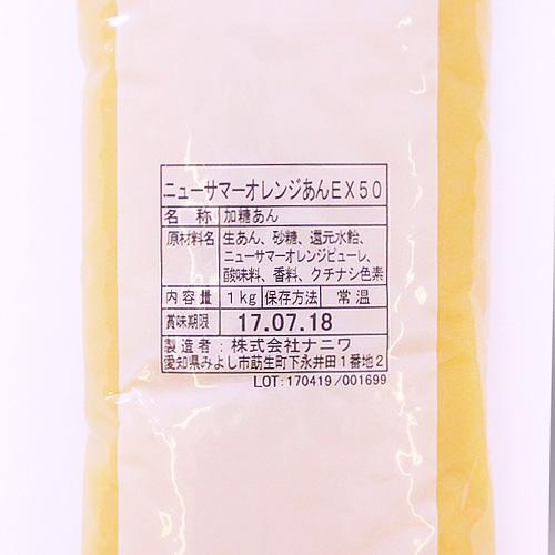 ニューサマーオレンジあん 1kg