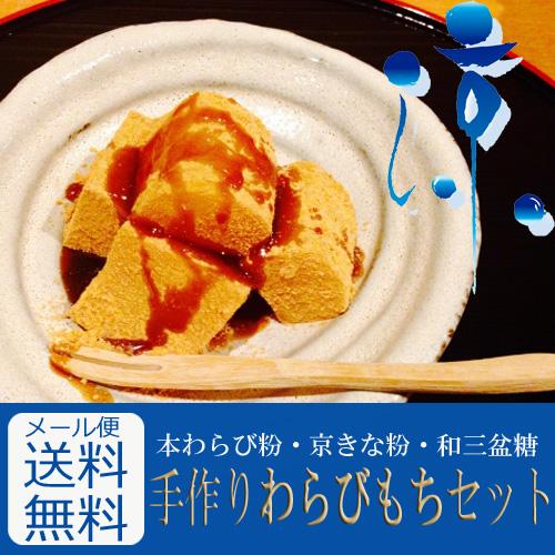 【メール便送料無料】和三盆糖で作る、本わらび入りわらびもちセット(香り高い京きなこ付)