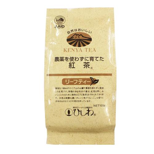ひしわ 農薬を使わずに育てた紅茶 リーフティー 100g