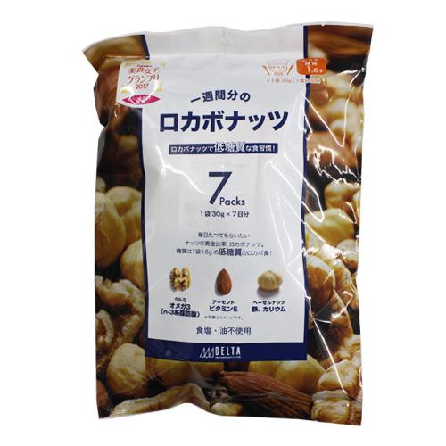 1週間分のロカボナッツ(30g×7袋)(クルミ・アーモンド・ヘーゼルナッツ)