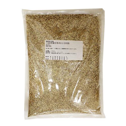 五穀豊穣 焙煎香る 全粒粉 1kg / グラハム、強力粉、小麦粉、ハードパン、製パン材料、国産、ローストグラハム