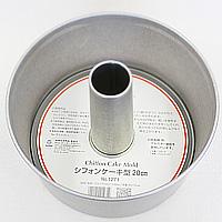 アルスターシフォンケーキ型20cm
