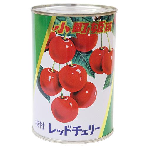 レッドチェリー缶 枝付きさくらんぼ