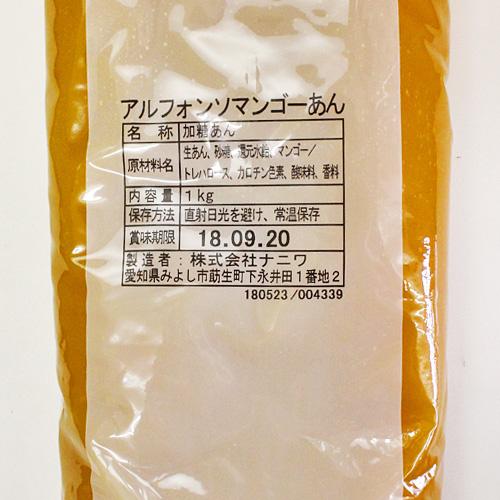 アルフォンソマンゴーあん 1kg