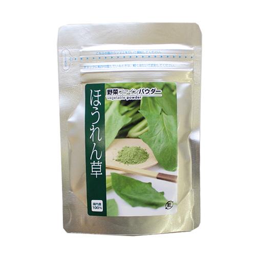 野菜ファインパウダー ほうれん草 40g