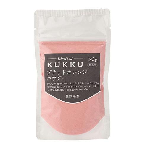 KUKKU Limited クック ブラッドオレンジパウダー(愛媛県産)30g 【6個までメール便可】