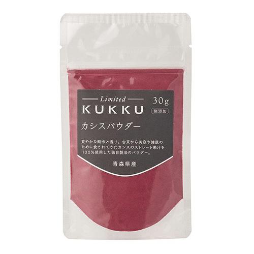 KUKKU Limited クック カシスパウダー(青森県産)30g 【6個までメール便可】