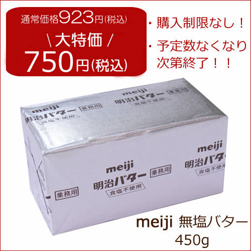 【大特価】明治乳業 無塩バター 450g