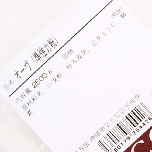 フランスパン用粉 (オーヴ)2.5kg