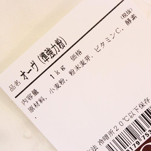 フランスパン用粉 (オーヴ)1kg