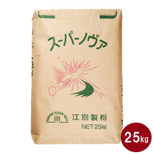 スーパーノヴァ(1CW) 【25kg】 / 強力粉 小麦粉