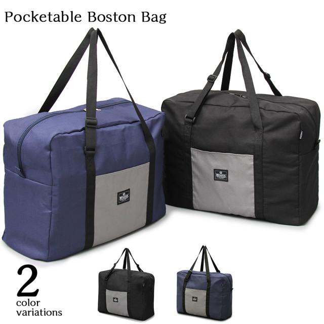 Pocketable Boston Bag ポケッタブルボストンバッグ 【ユニセックス】