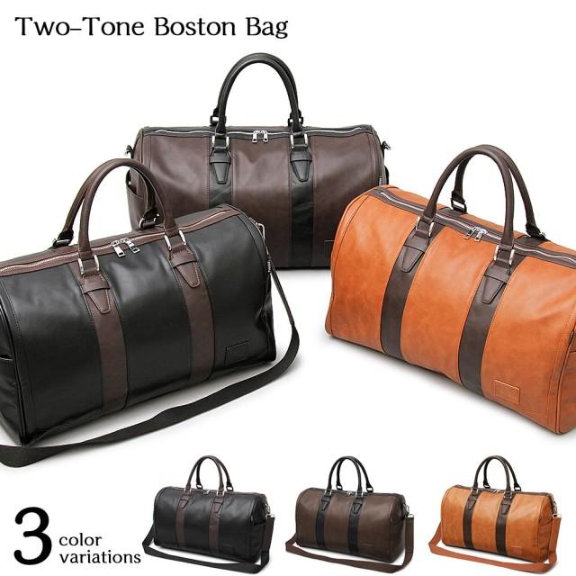 Two-Tone Boston Bag ツートーンボストンバッグ 【ユニセックス】