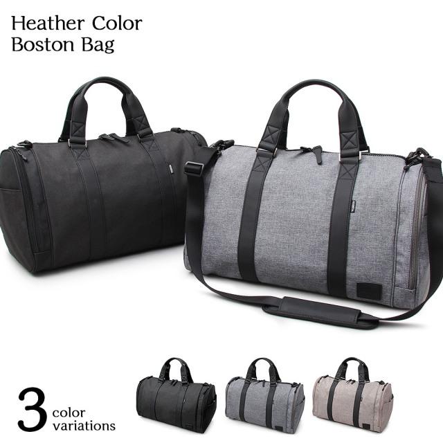 Heather Color Boston Bag ヘザー カラー ボストンバッグ 【ユニセックス】