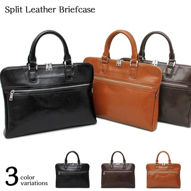 Split Leather Briefcase  スプリット レザー ブリーフケース 【ユニセックス】