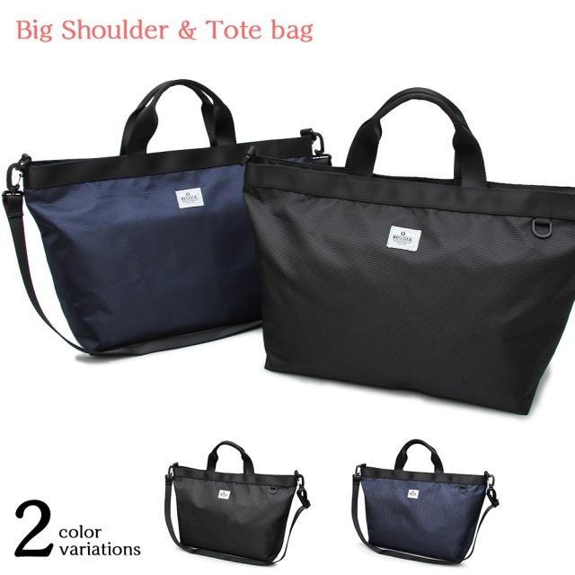 Big Shoulder & Tote Bag ビッグショルダー&トートバッグ 【ユニセックス】