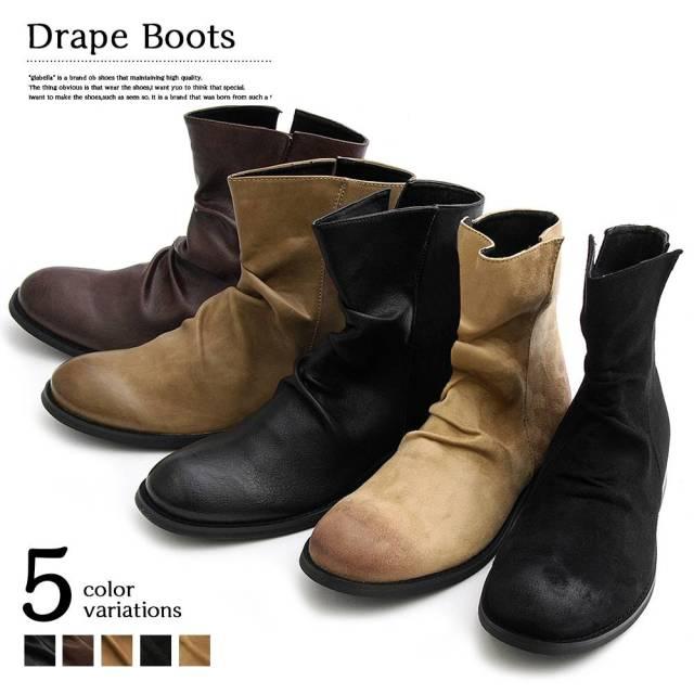 Drape Boots  ドレープ ブーツ【メンズ】