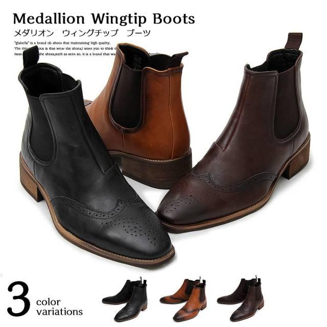 Medallion Wingtip Boots  メダリオン ウィングチップ ブーツ【メンズ】