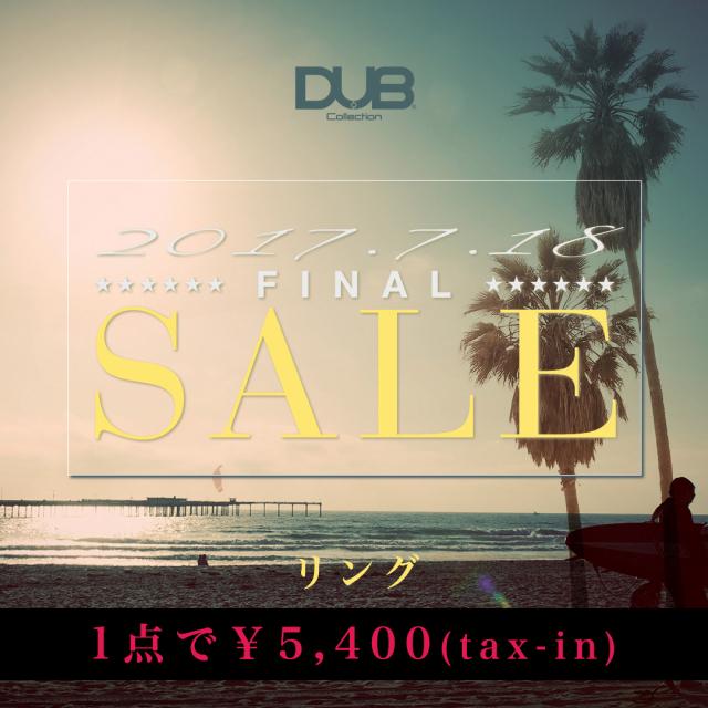 【DUB Collection|ダブコレクション】【夏のセール】DUB Summer Sale Ring【アクセサリー1点で5,400円!】