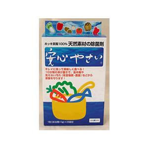 あんしん野菜、除菌、ホッキ貝