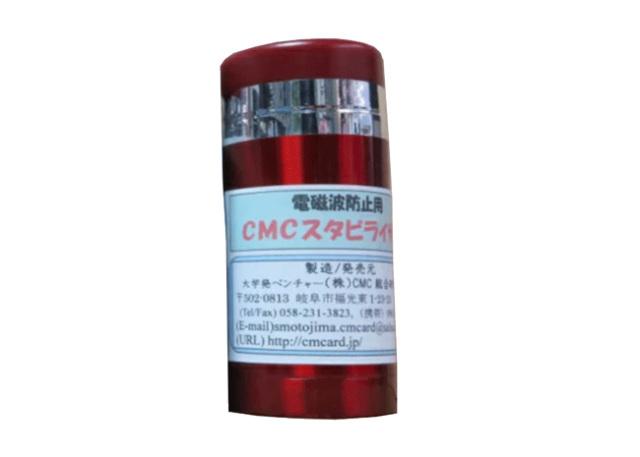 住宅/職場環境の電磁波防御用「CMCスタビライザー5」(CMC5g入)
