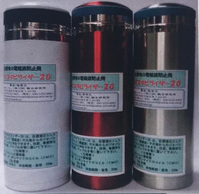 住宅/職場環境の電磁波防御用「CMCスタビライザー20」(CMC20g入)