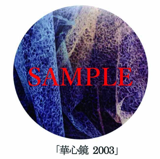 「華心鏡2003」【井坂健一郎作品華心鏡(かしんきょう)シリーズ】
