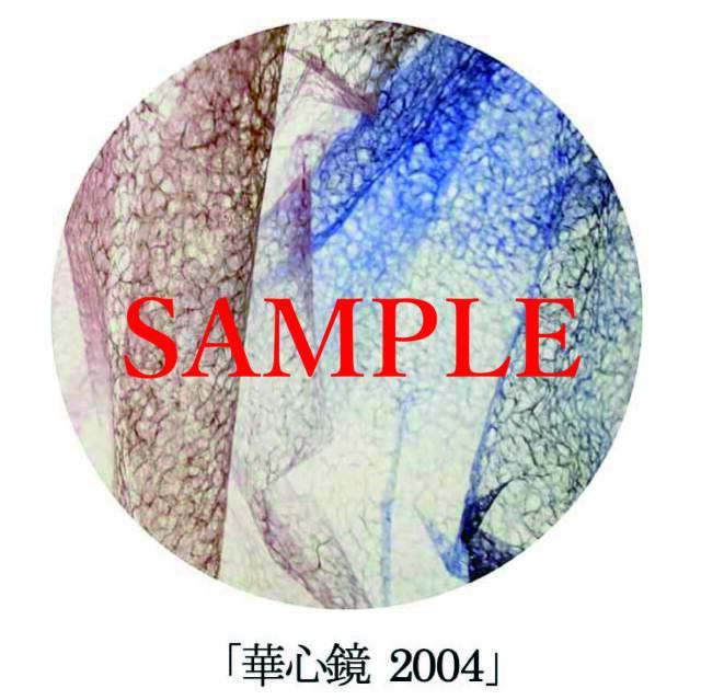 「華心鏡2004」【井坂健一郎作品華心鏡(かしんきょう)シリーズ】