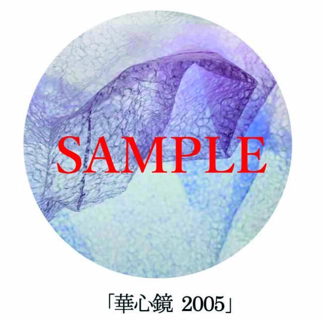「華心鏡2005」【井坂健一郎作品華心鏡(かしんきょう)シリーズ】