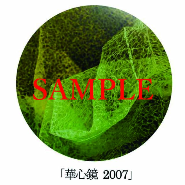 「華心鏡2007」【井坂健一郎作品華心鏡(かしんきょう)シリーズ】
