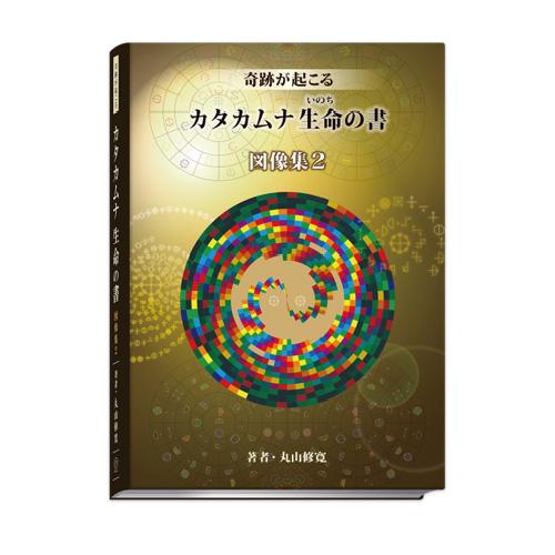 カタカムナ生命の書~図像集2 【 丸山修寛:著 】