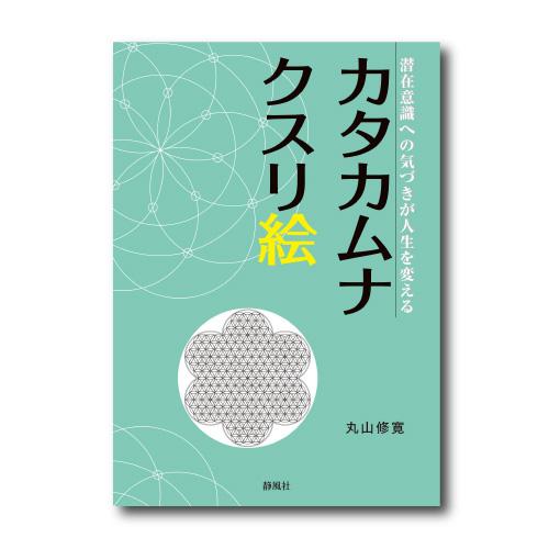 書籍 『 カタカムナクスリ絵 』 【丸山修寛シリーズ】(クスリエ、くすりえ)