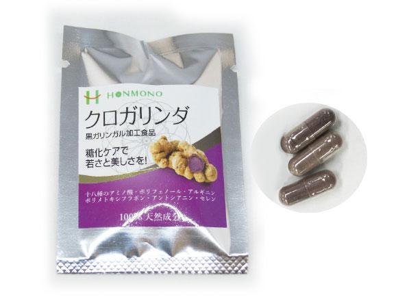 黒ガリンガル加工食品「 クロガリンダ 」( 3カプセル)【クロガリンガル含有クロガリンダ】