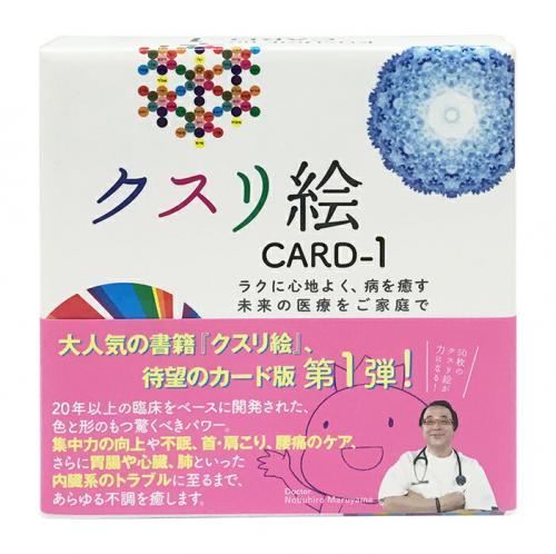 カード『クスリ絵 CARD-1』