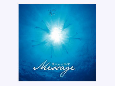 つきを呼ぶ音楽CD「Message 海と人と宇宙」《月のテンポ・ツキを呼ぶ音楽》