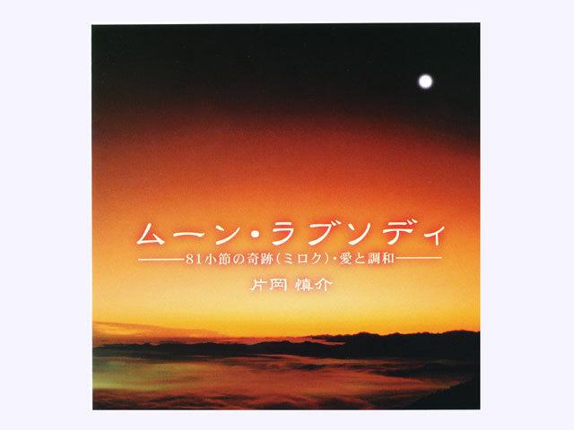 つきを呼ぶ音楽CD2枚組 「ムーン・ラプソディ」《月のテンポ・ツキを呼ぶ音楽》