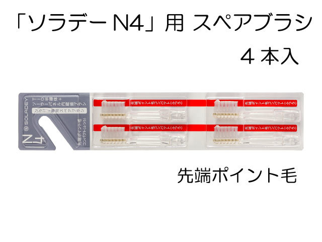 「 ソラデーN4 (手動) 」用 スペアブラシ(4本入り)